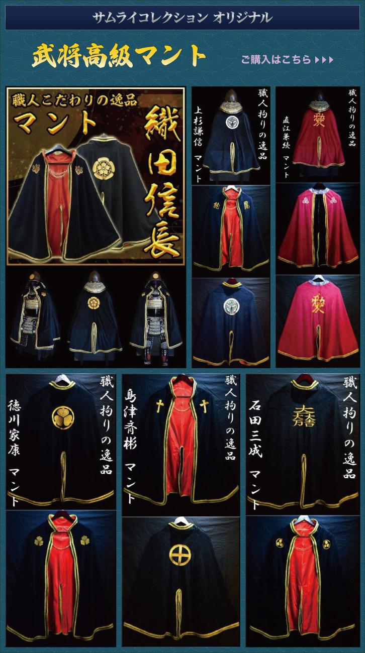サムライコレクション オリジナル 武将高級マント