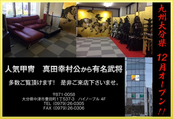 九州大分県に12月オープン!!人気甲冑 真田幸村公から有名武将 多数ご覧頂けます! 是非ご来店下さいませ。