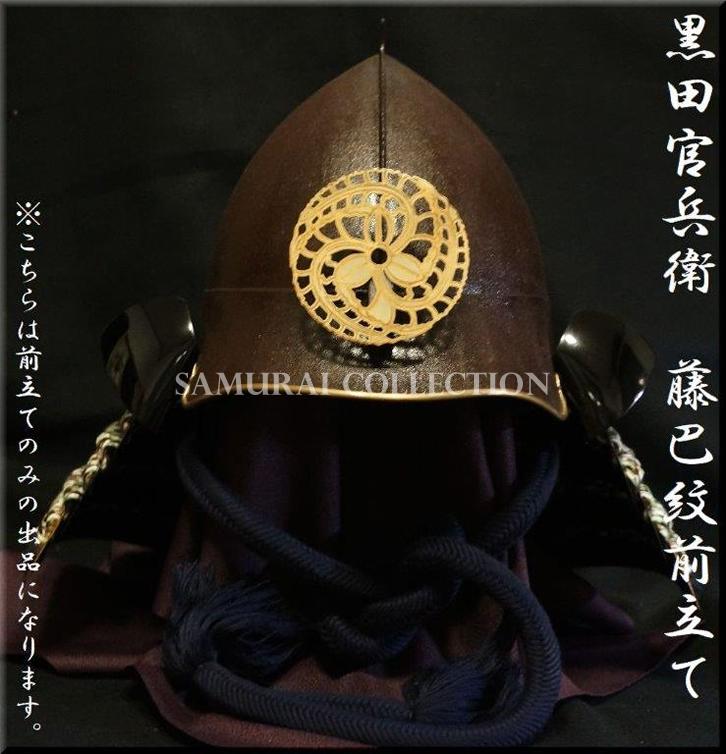 前立 黒田官兵衛 藤巴紋