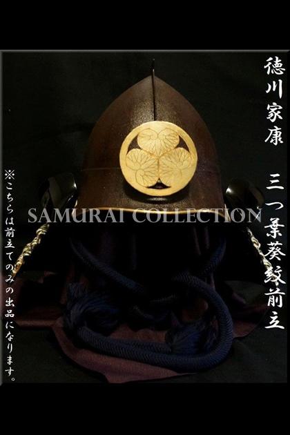 甲冑 鎧 兜 前立 徳川家康 三つ葉葵紋