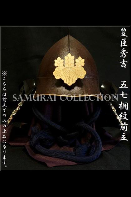 甲冑 鎧 兜 前立 豊臣秀吉 五七の桐紋