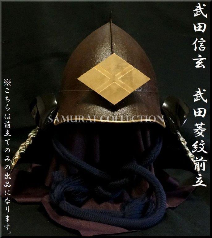 前立 武田信玄 武田菱紋